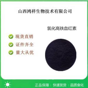 食品级氯化高铁血红素产品用法
