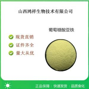 食品级葡萄糖酸亚铁产品用法