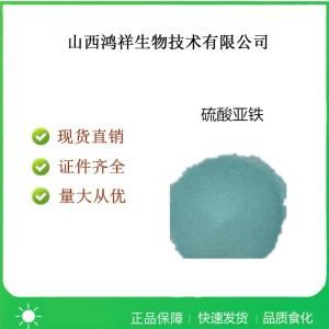 食品级硫酸亚铁产品用法