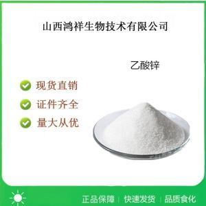 食品级乙酸锌使用方法
