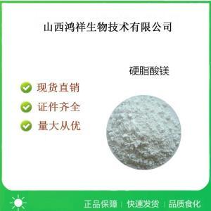 硬脂酸镁生产商