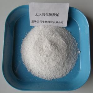 优质货源无水硫代硫酸钠