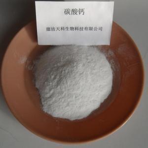 优质货源碳酸钙