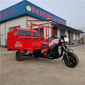 摩托三轮消防车销售电话摩托三轮消防巡逻车销售地址