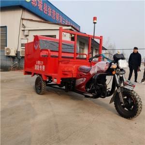 摩托三轮消防车销售点摩托三轮消防巡逻车销售电话