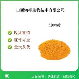 食品级沙棘黄产品用量