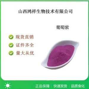 食品级葡萄紫色素产品用量 产品图片