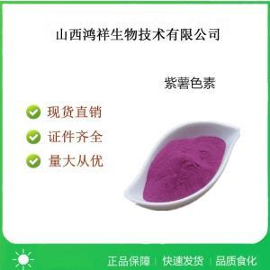 食品级紫薯色素产品用量 产品图片