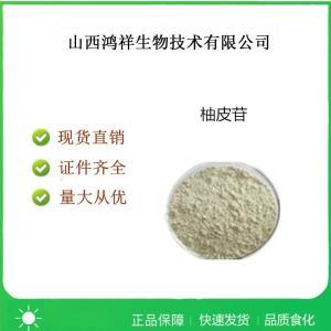 食品级柚皮苷产品用量 产品图片