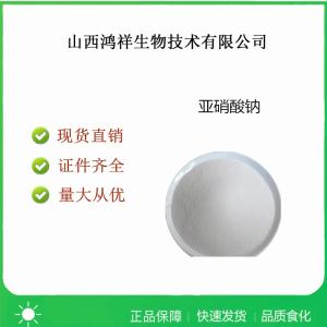 亚 硝 酸钠生产商