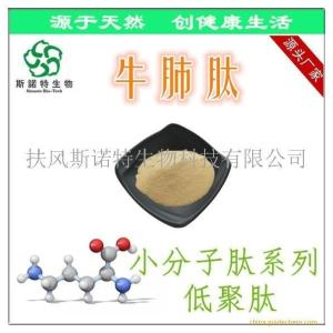 牛肺肽 80% 牛肺多肽 牛肺小分子肽厂家