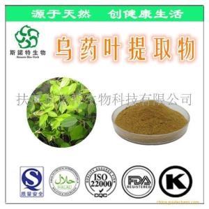 生产厂家:乌药叶粉 乌药叶提取物粉