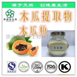 木瓜提取物速溶粉 木瓜提取物厂家 批发价格