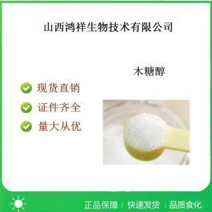 食品级木糖醇使用方法