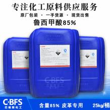 甲酸85% 鲁西原装