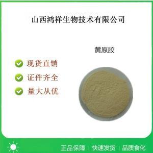 食品级黄原胶使用方法