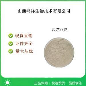 食品级瓜尔豆胶瓜尔胶使用方法