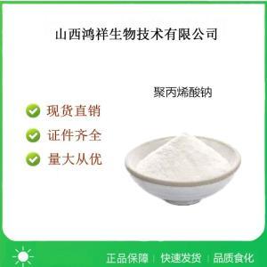 食品级聚丙烯酸钠使用方法
