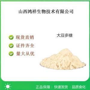 食品级水溶性大豆多糖使用方法