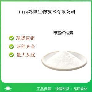 食品级甲基纤维素mc使用方法
