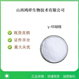 食品级γ-环糊精使用方法