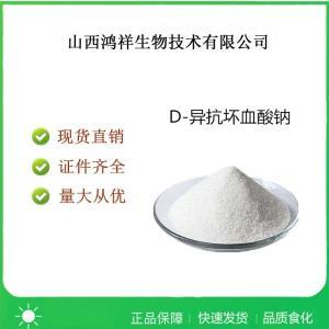食品级D-异抗坏血酸钠 vc钠 赤藻糖酸钠使用方法