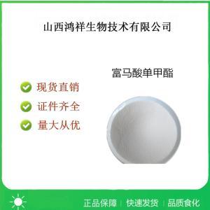 食品级富马酸单甲酯使用方法