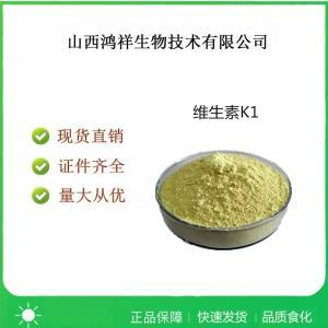 食品级维生素K1产品用量 产品图片