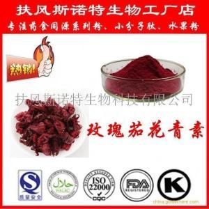 玫瑰茄花青素20% 玫瑰茄提取物 速溶全水溶 扶风工厂店直销