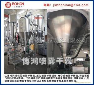 大豆蛋白喷雾干燥机 Soy protein spray dryer
