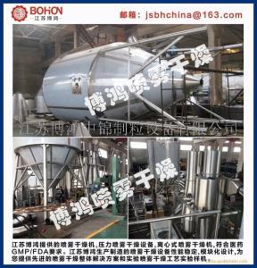 中药浸膏离心喷雾干燥机 Chinese medicine extract spray dryer