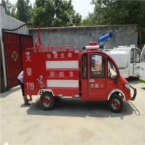 四川小型2方3方水罐消防车电动三轮四轮消防车