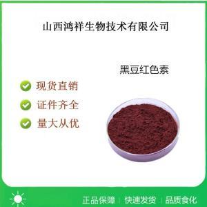 食品级黑豆红产品用量