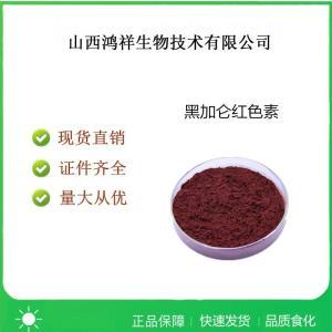 食品级黑加仑红产品用量