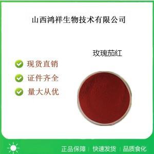 食品级玫瑰茄红产品用量