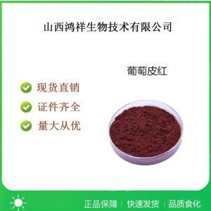 食品级葡萄皮红产品用量 产品图片