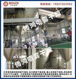 BH-50型氨基酸螯合物喷雾干燥机,螯合物喷粉造粒干燥塔