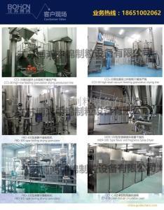 FPCG系列多功能流化床喷雾制粒干燥机(低聚木糖|低聚半乳糖|大豆低聚糖)