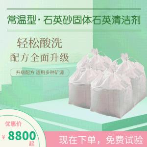 常温型石英砂固体石英酸洗剂/石英清洁剂/石英清洗剂/石英砂酸洗石英石产品图片