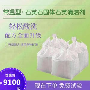 常温型石英石固体石英酸洗剂/石英清洁剂/石英清洗剂/石英砂酸洗石英石产品图片