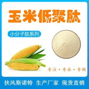 玉米低聚肽 1公斤起出