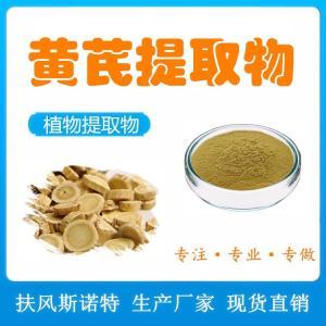黄芪提取物 黄芪萃取粉 50%多糖