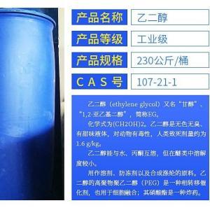 无色无味乙二醇 涤纶乙二醇 水白乙二醇