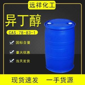 供应异丁醇 工业级 国标含量 优级异丁醇