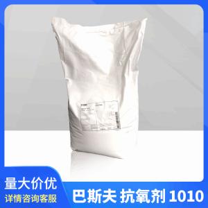 BASF巴斯夫抗氧剂防老剂1010 BASF巴斯夫 Irganox 1010 产品图片