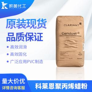 科莱恩蜡粉Ceridust 3620 微粉化高密度聚乙烯蜡 产品图片