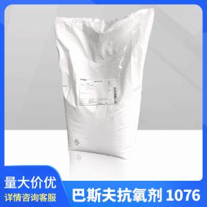 巴斯夫抗氧剂Irganox 1076 产品图片