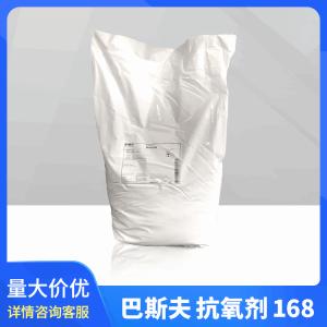 巴斯夫抗氧剂IRGAFOS 168  BASF 汽巴化学  产品图片