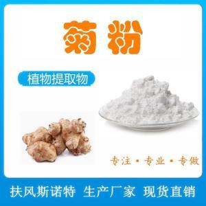 菊粉果聚糖 多聚果糖DP为10-30