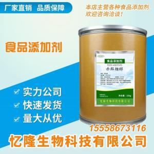 食品级 赤藓糖醇直销(149-32-6)